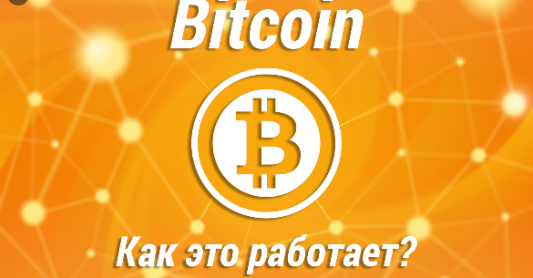 Что значит биткоин