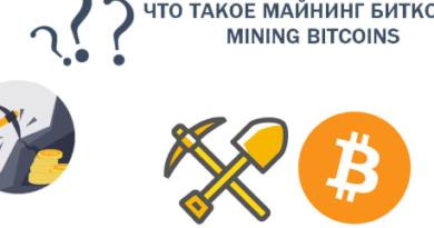 Как работает майнинг биткоинов